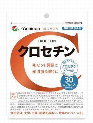 めにサプリ クロセチン メニコン サプリメント.jpg