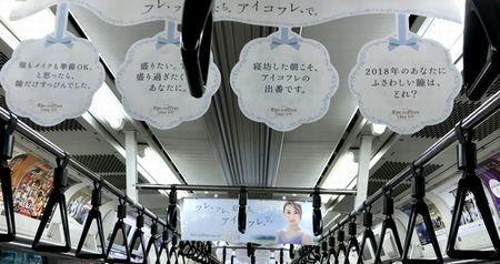 アイコフレワンデー 電車内広告.jpeg
