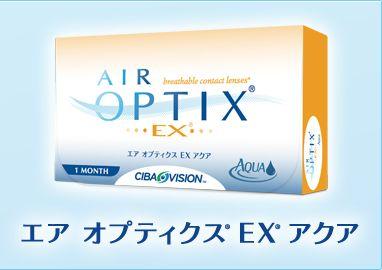 エアオプティクスEXアクア O2オプティクス チバビジョン.jpg