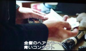 カラコン 刑事ジョー.jpg