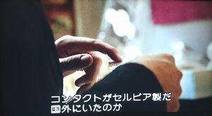 カラーコンタクト 刑事ジョー.jpg