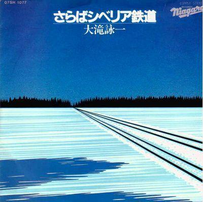 大瀧詠一 さらばシベリア鉄道.jpg