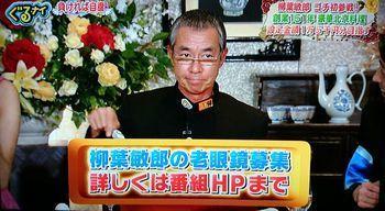 柳葉敏郎さん